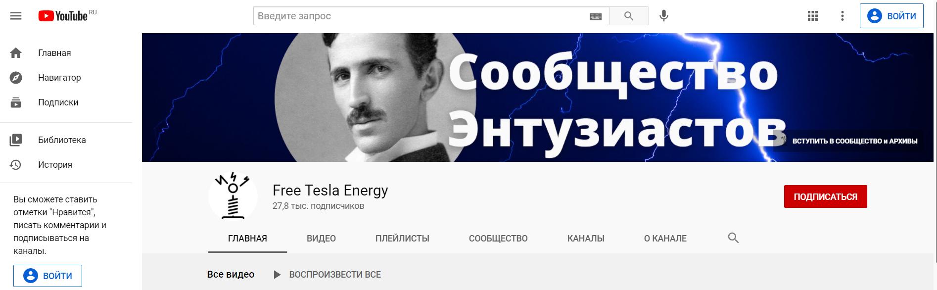 Закрытое сообщество энтузиастов свободной энергии ФриТеслаЭнерджи