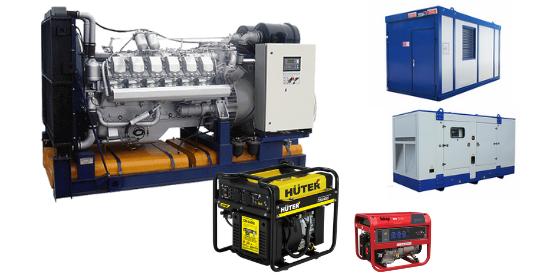 Здесь вам помогут выбрать генератор или электростанцию подходящий для вас наилучшим образом